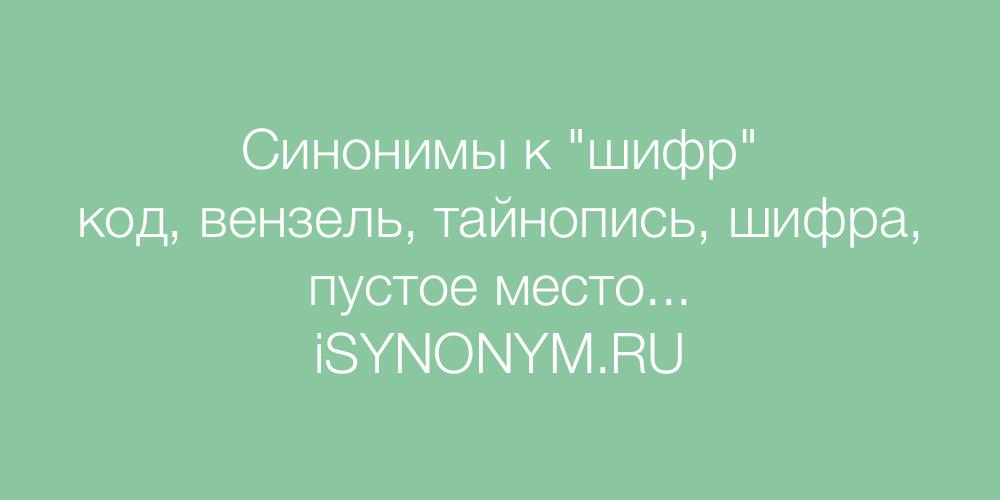 Синонимы слова шифр
