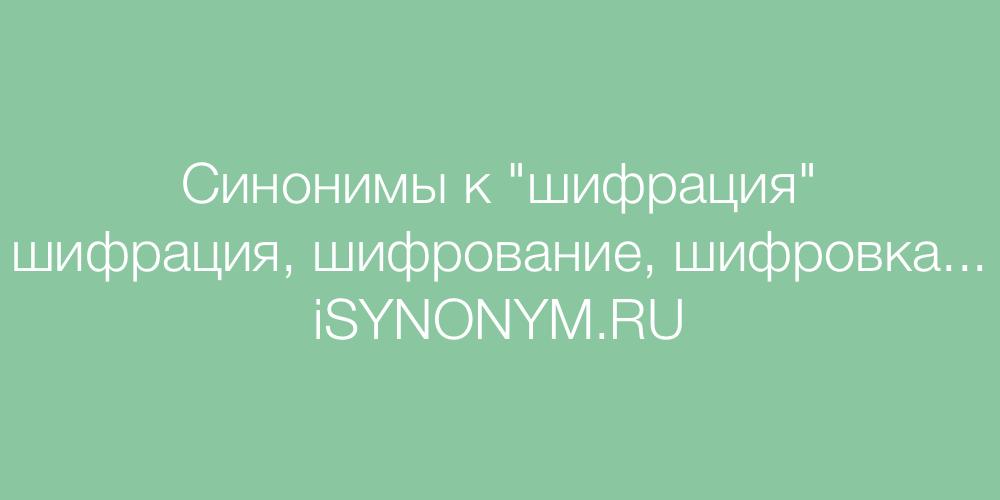 Синонимы слова шифрация