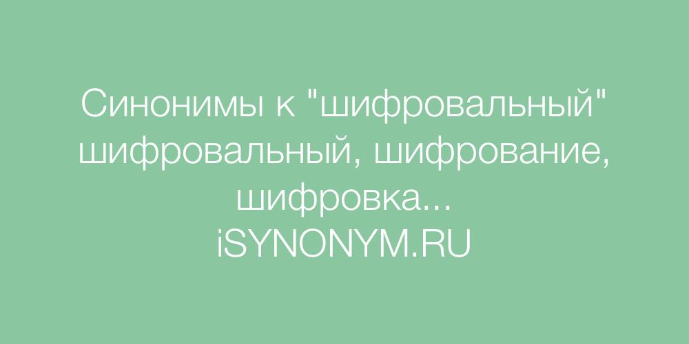 Синонимы слова шифровальный