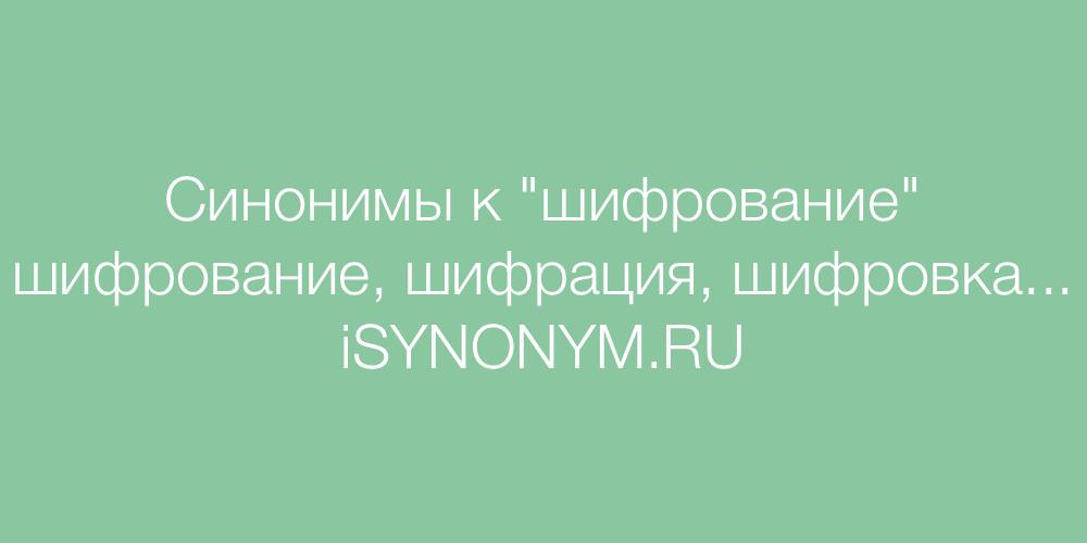 Синонимы слова шифрование