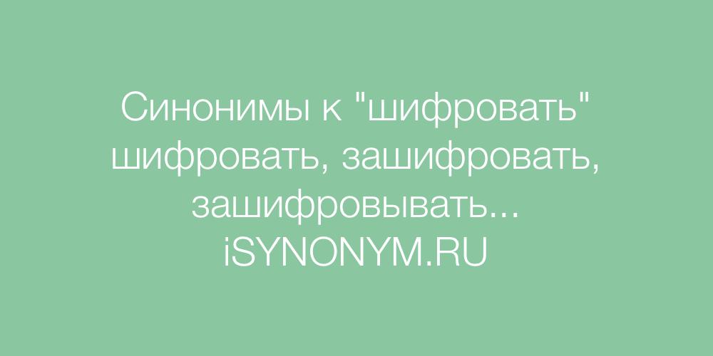 Синонимы слова шифровать
