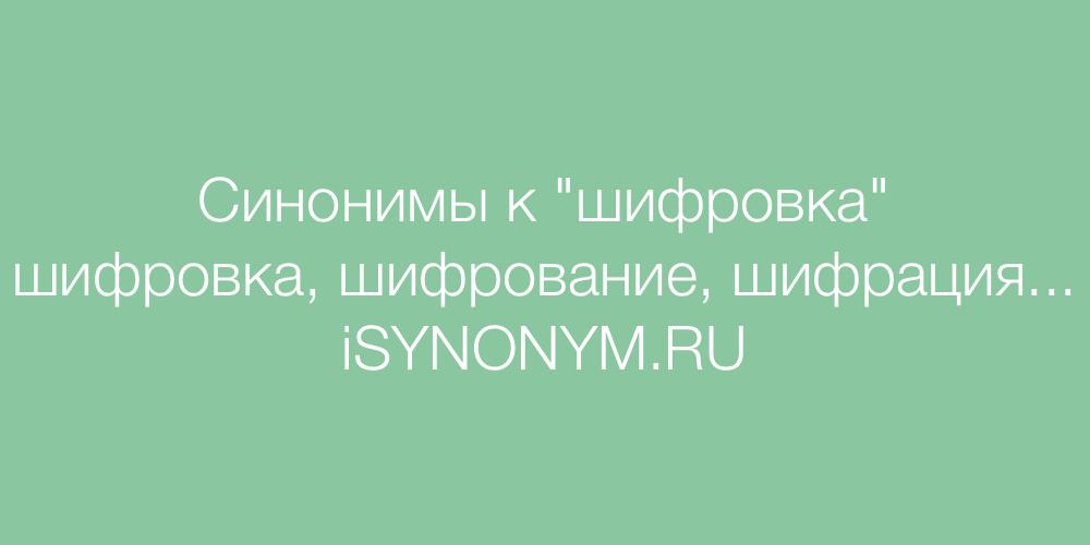 Синонимы слова шифровка