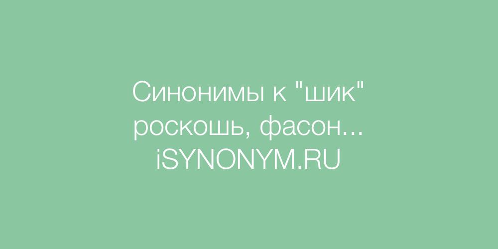 Синонимы слова шик