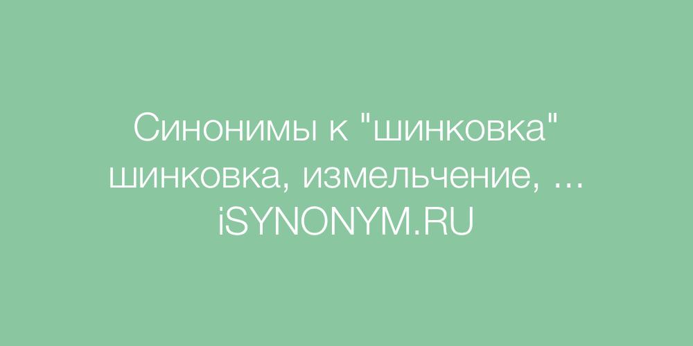 Синонимы слова шинковка