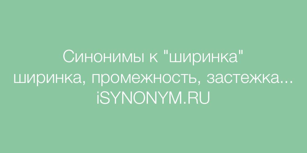 Синонимы слова ширинка