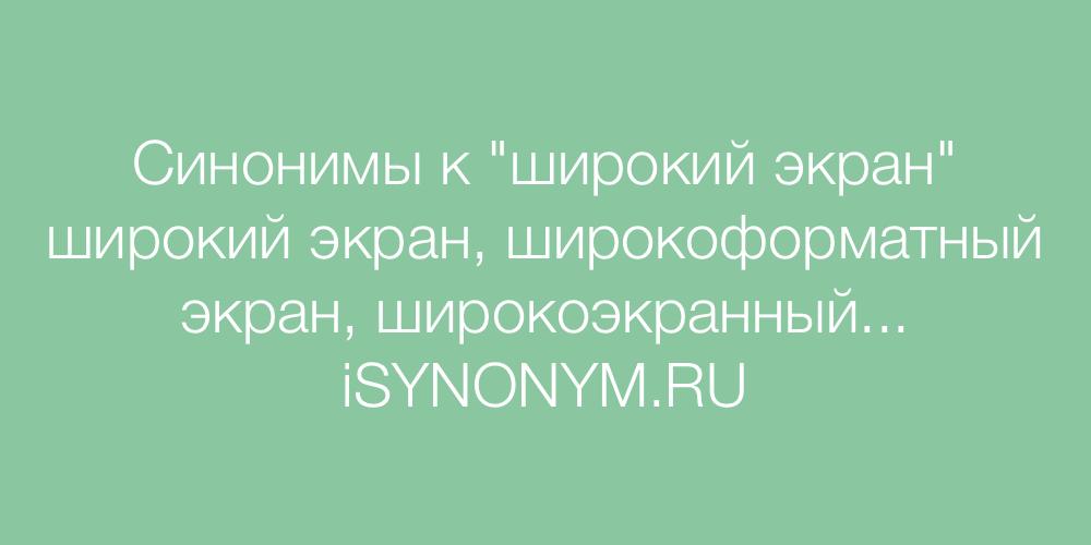 Синонимы слова широкий экран