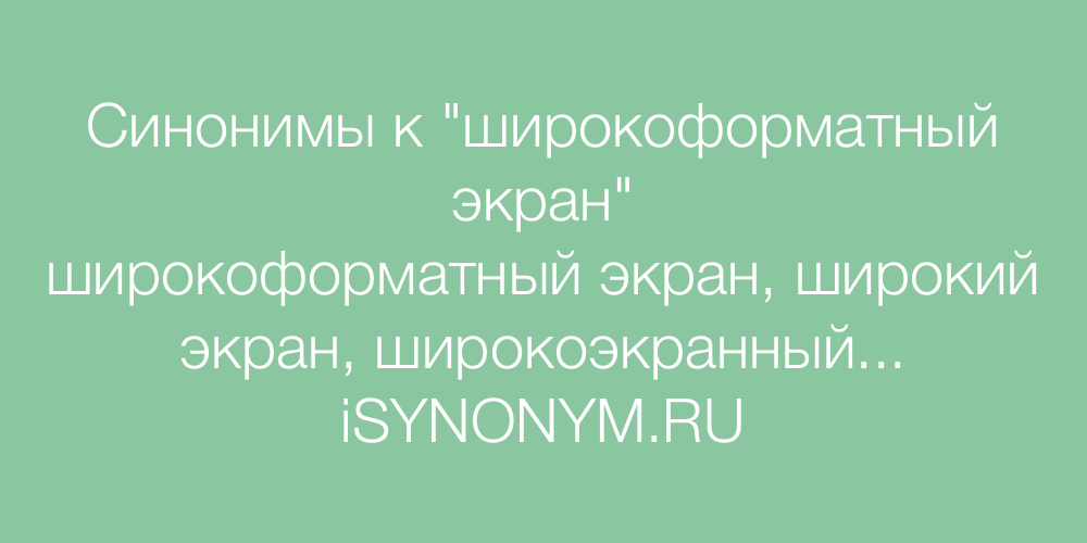 Синонимы слова широкоформатный экран