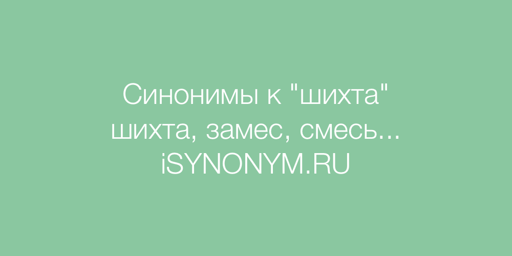 Синонимы слова шихта