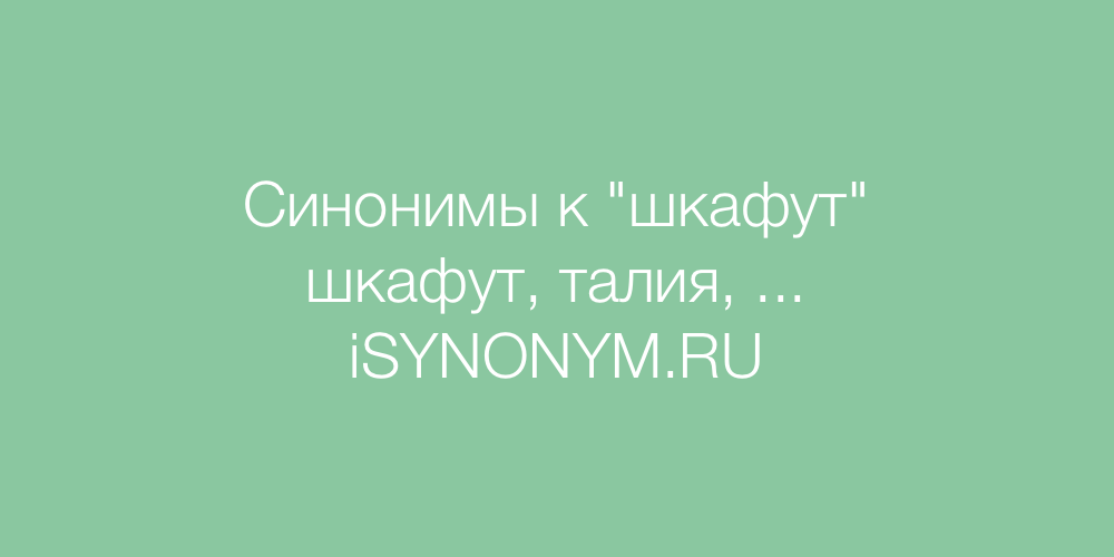 Синонимы слова шкафут
