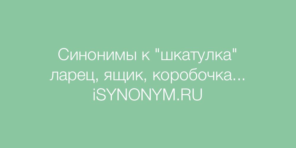 Синонимы слова шкатулка