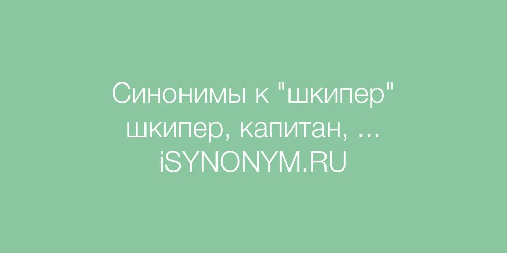 Синонимы слова шкипер