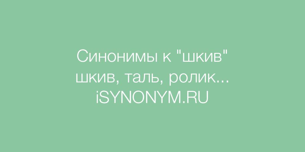 Синонимы слова шкив