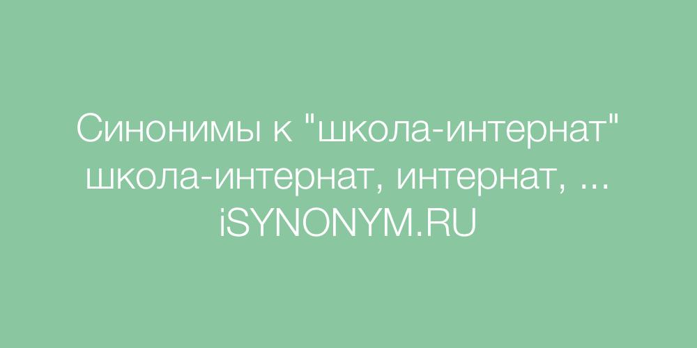 Синонимы слова школа-интернат