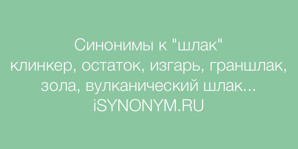Синонимы слова шлак