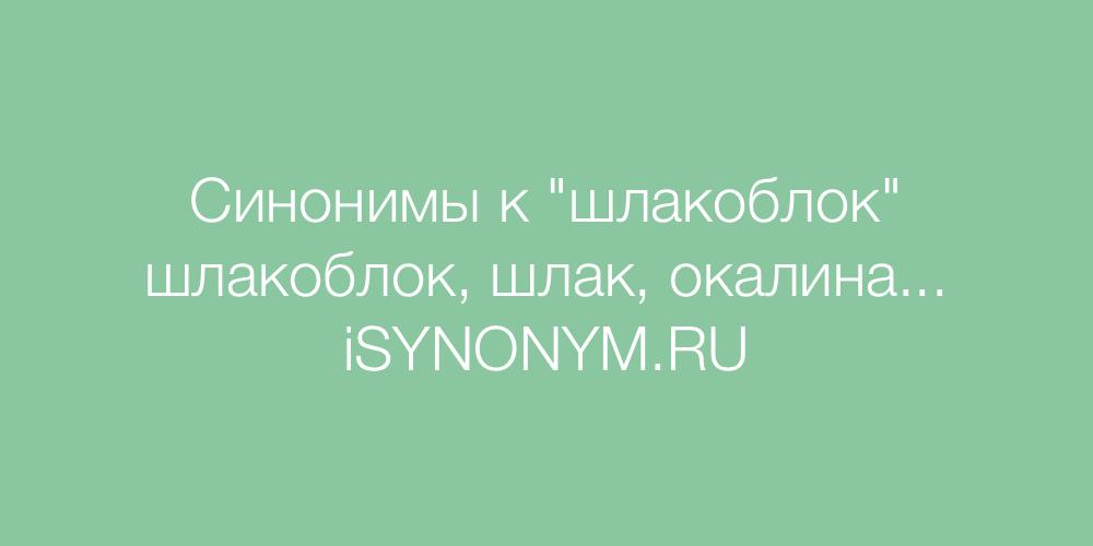 Синонимы слова шлакоблок