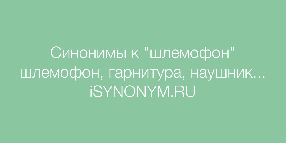 Синонимы слова шлемофон