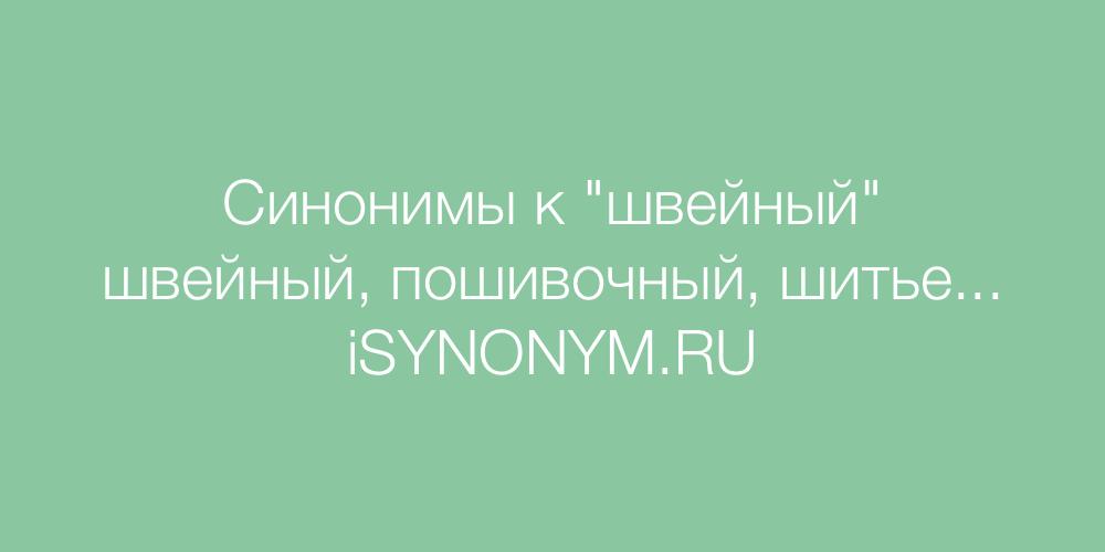 Синонимы слова швейный