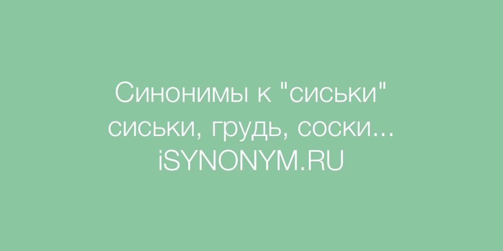 Сиська синонимы