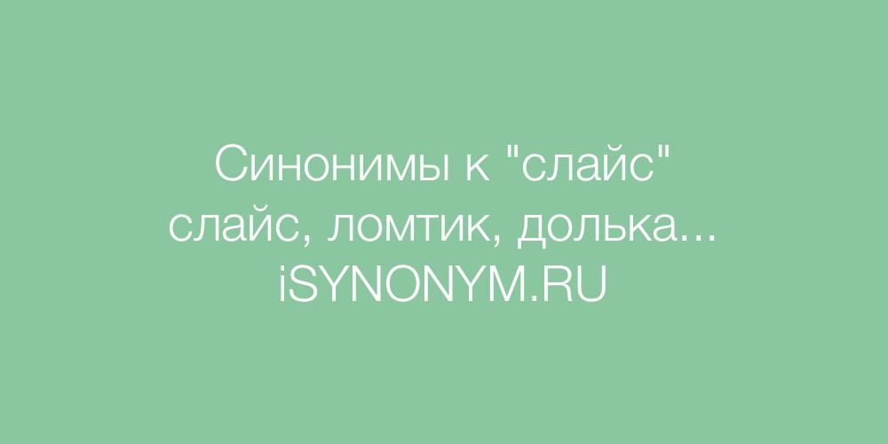 Синонимы слова слайс