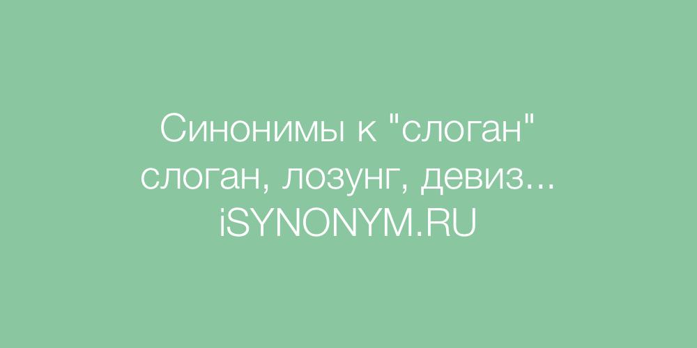 Синонимы слова слоган