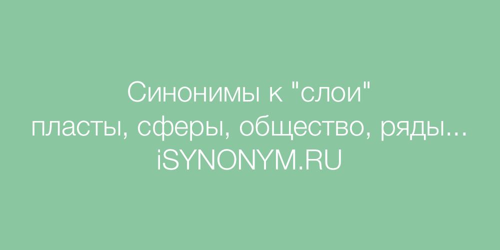 Синонимы слова слои