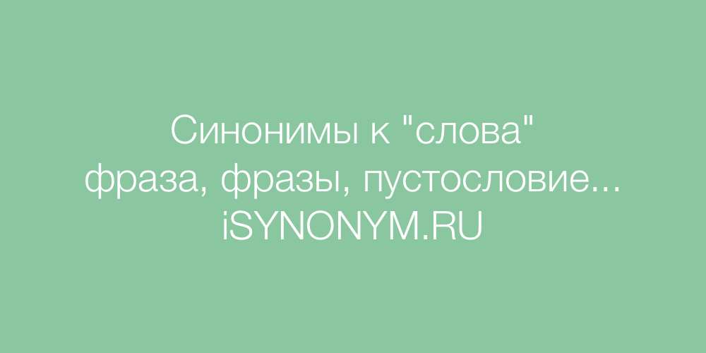 Синонимы слова слова