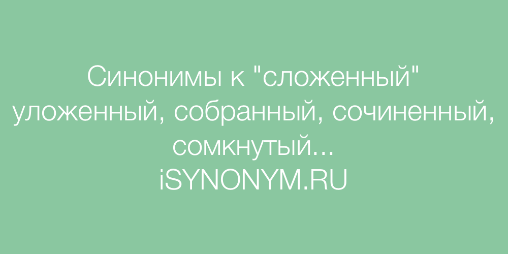 Синонимы слова сложенный