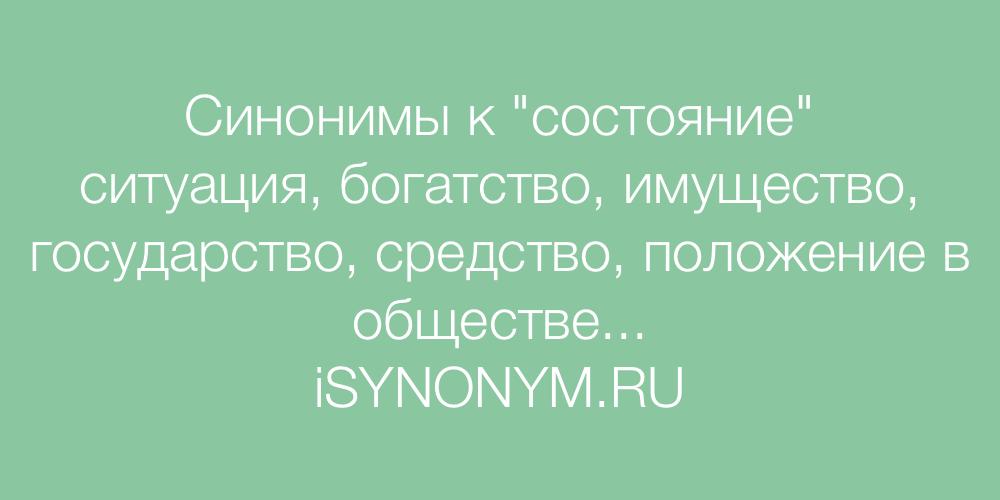 Синонимы слова состояние