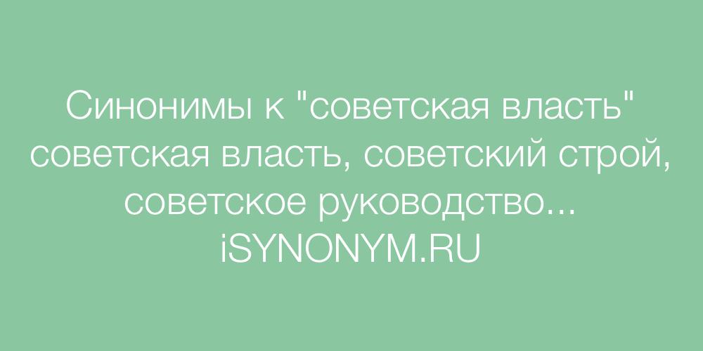 Синонимы слова советская власть