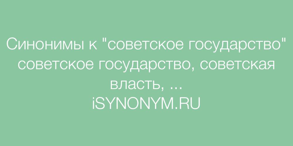 Синонимы слова советское государство