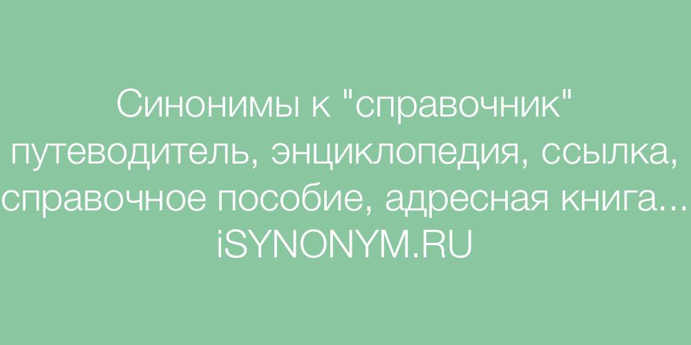 Синонимы слова справочник