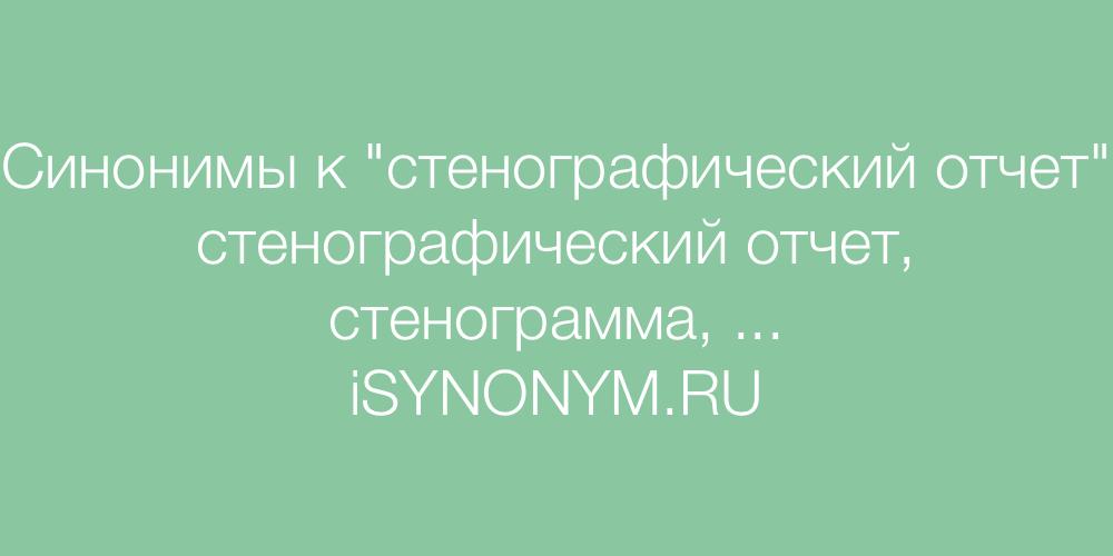 Синонимы слова стенографический отчет