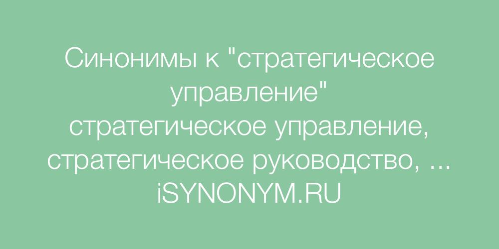 Синонимы слова стратегическое управление