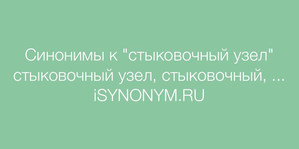 Синонимы слова стыковочный узел