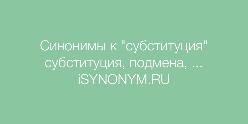 Синонимы слова субституция
