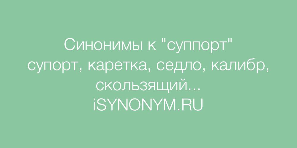 Синонимы слова суппорт