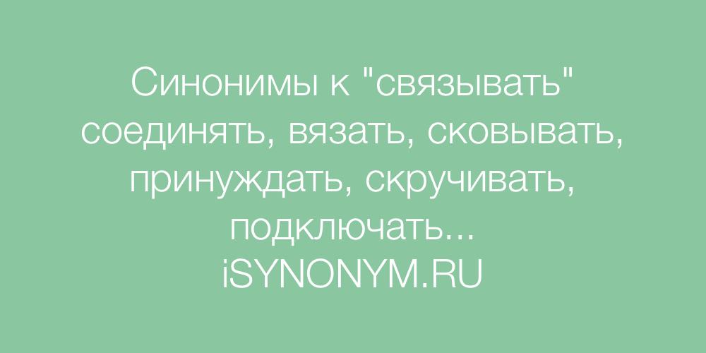 Синонимы к слову связанного