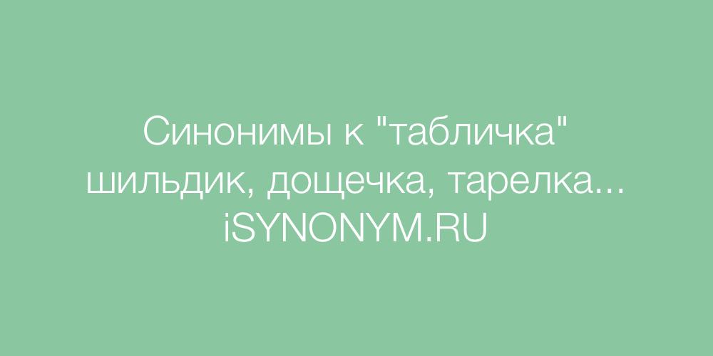 Синонимы слова табличка