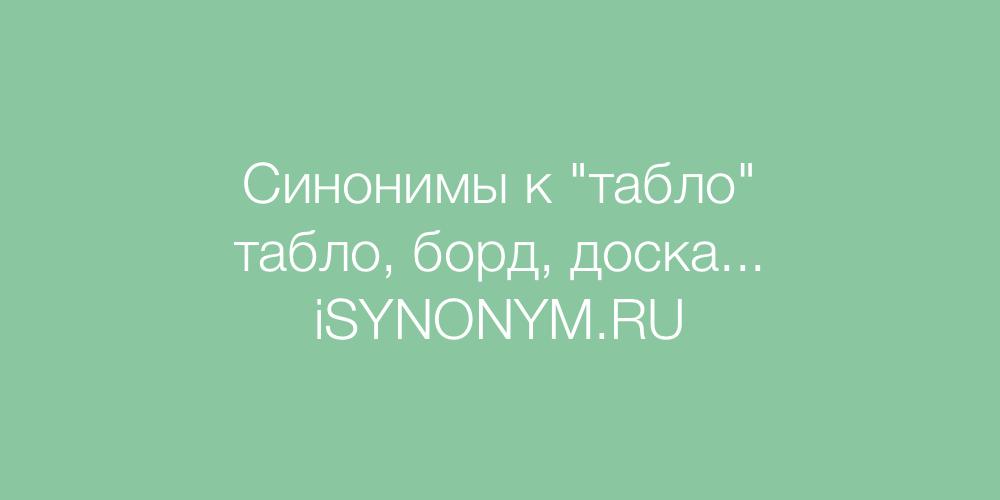 Синонимы слова табло