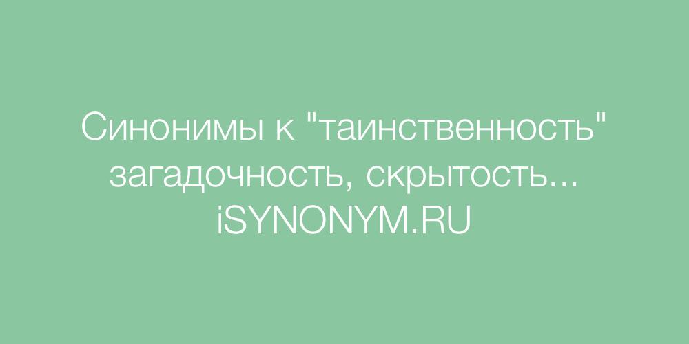Синонимы слова таинственность