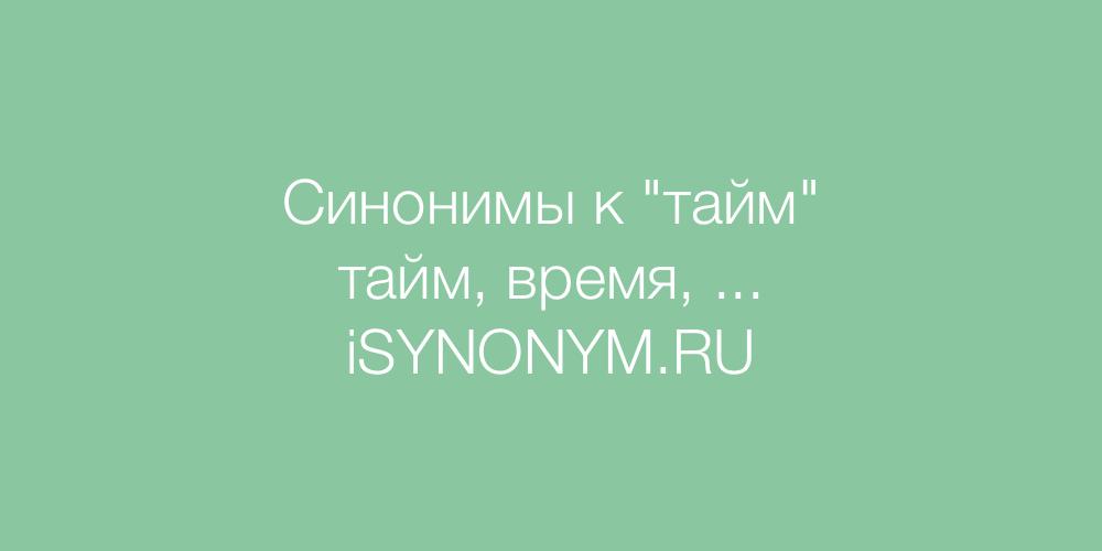 Синонимы слова тайм