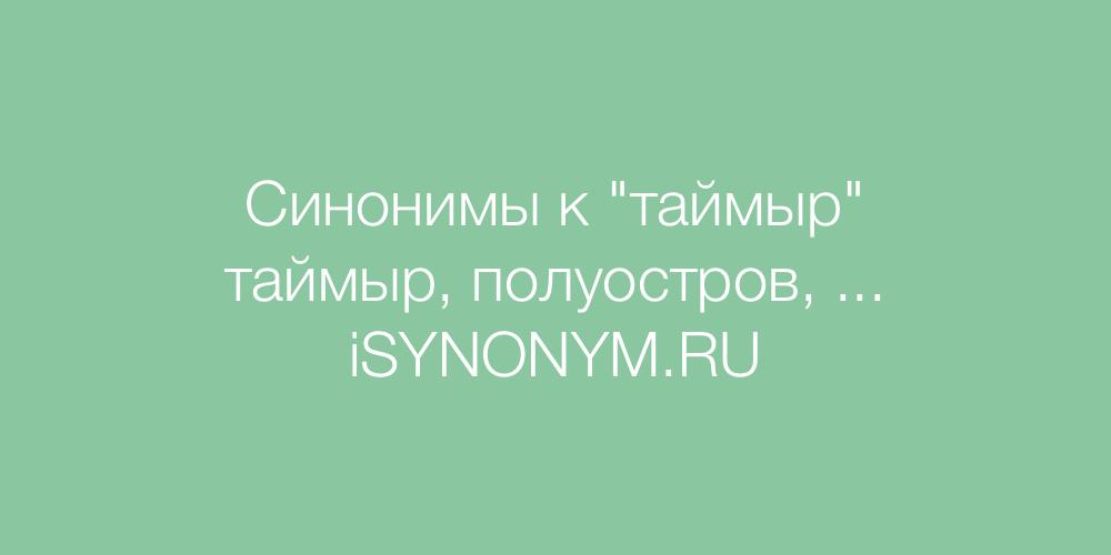 Синонимы слова таймыр