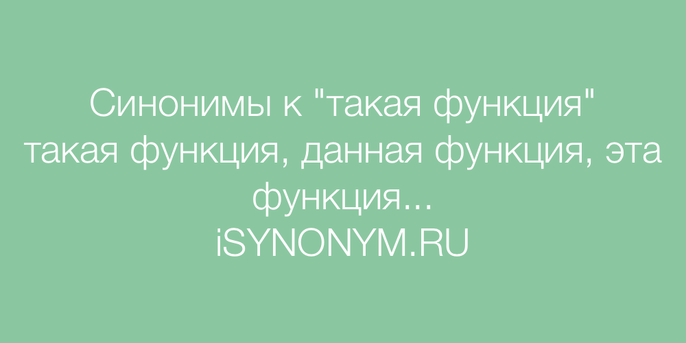 Синонимы слова такая функция