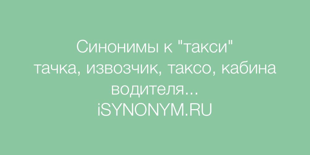 Синонимы слова такси