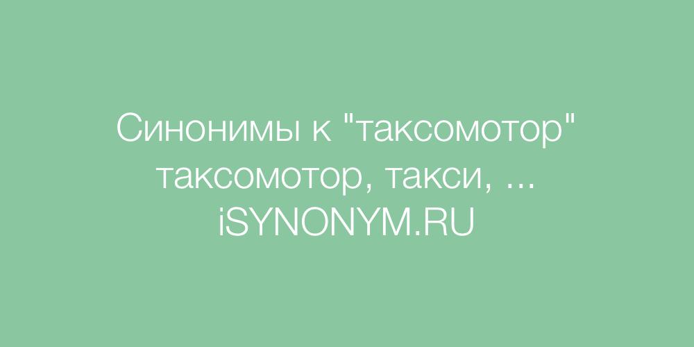 Синонимы слова таксомотор