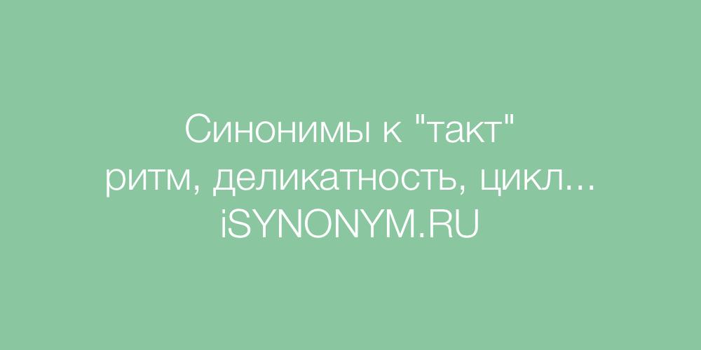 Синонимы слова такт