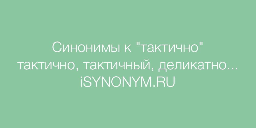 Синонимы слова тактично