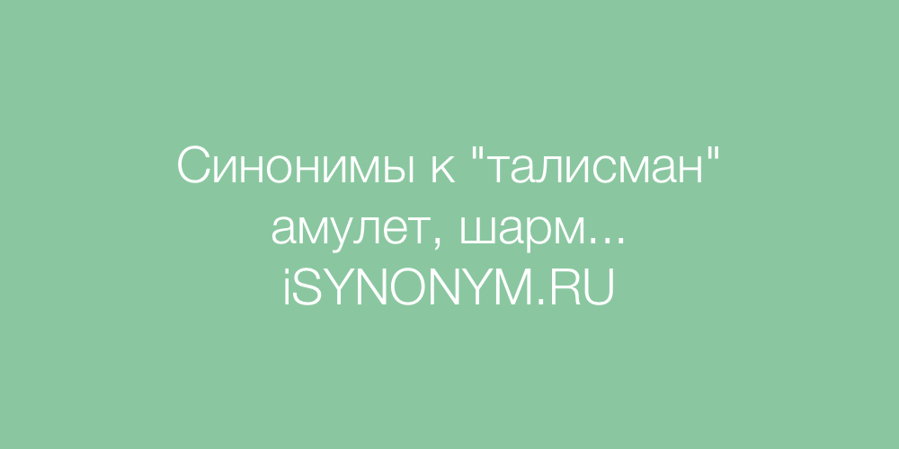 Синонимы слова талисман