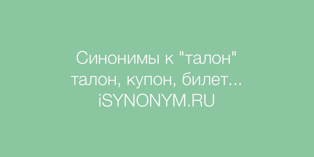 Синонимы слова талон