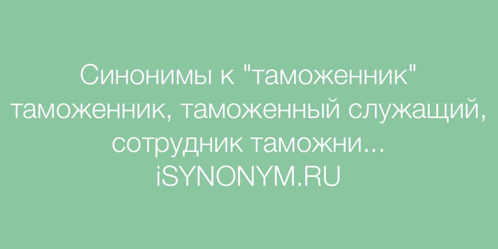 Синонимы слова таможенник